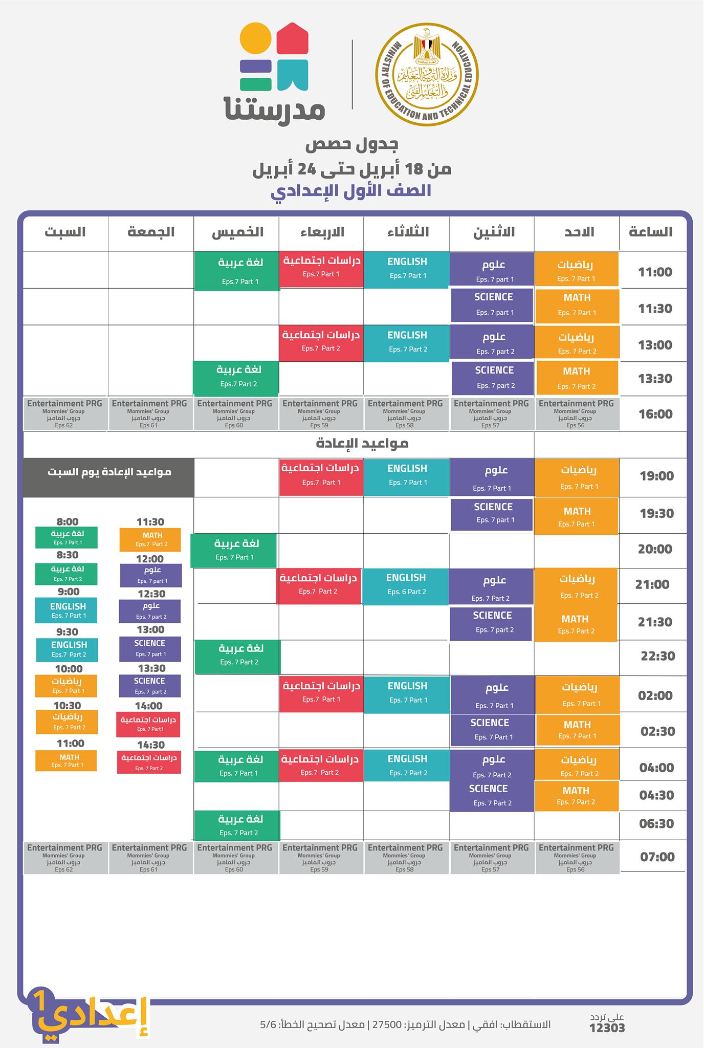 جدول مواعيد البرامج التعليمية علي قناة مدرستنا التعليمية من 18 أبريل إلي 24 أبريل 2021 5