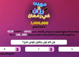¿Cuántos colores tiene el arcoíris? Competencia Majestic y Razan y la respuesta a la pregunta del Episodio 17 para ganar 100,000 libras 3