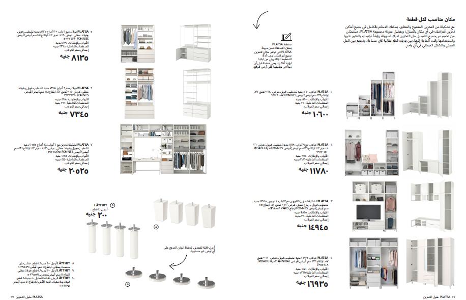 أشكال دواليب غرف نوم 2021 من ايكيا pdf بالأسعار 9