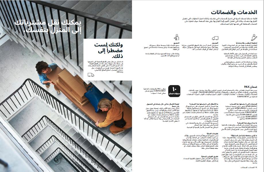 أشكال دواليب غرف نوم 2021 من ايكيا pdf بالأسعار 10