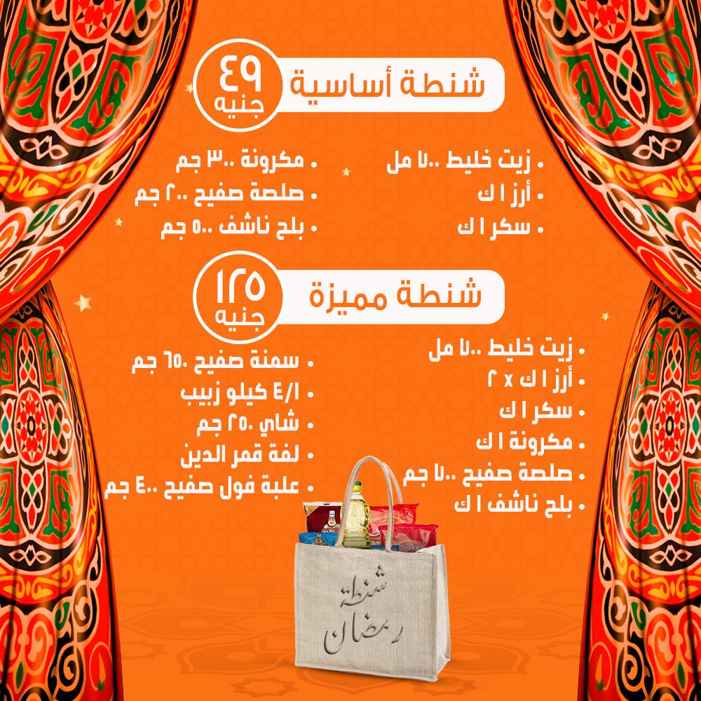 أقوى عروض فتح الله ماركت لشهر رمضان المبارك 2