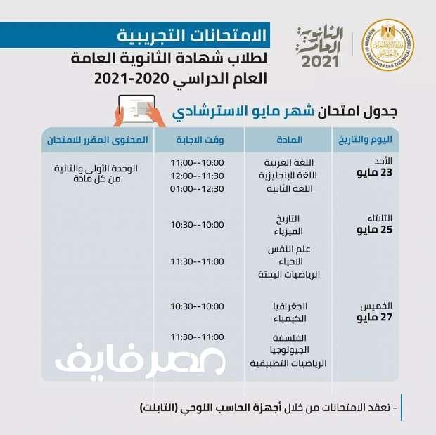موعد امتحانات الثانوية العامة 2021 الاختبارات التجريبية والنهائية للعام الدراسي 2021 2