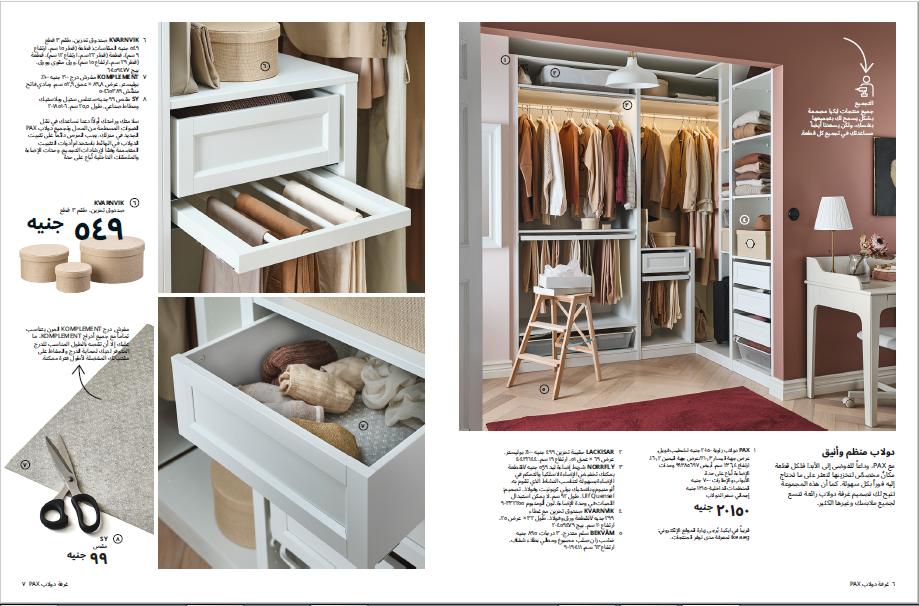 أشكال دواليب غرف نوم 2021 من ايكيا pdf بالأسعار 11