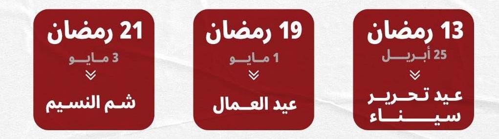 إجازات رمضان 2021.. 11 يوم إجازة وعطلة رسمية وأسبوعية خلال شهر رمضان الكريم 3