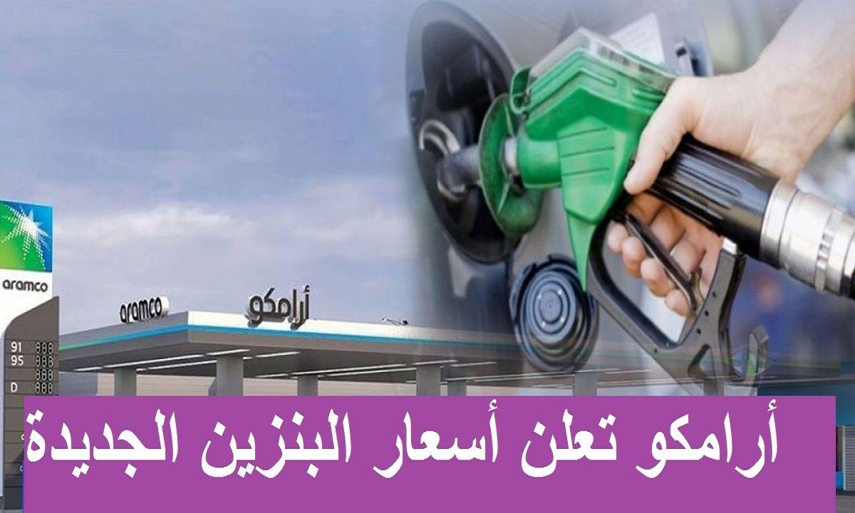 أرامكو السعودية تعلن أسعار البنزين الجديدة عن شهر يونيو 2021 والتطبيق بدايةً من الجمعة 11 يونيو 2