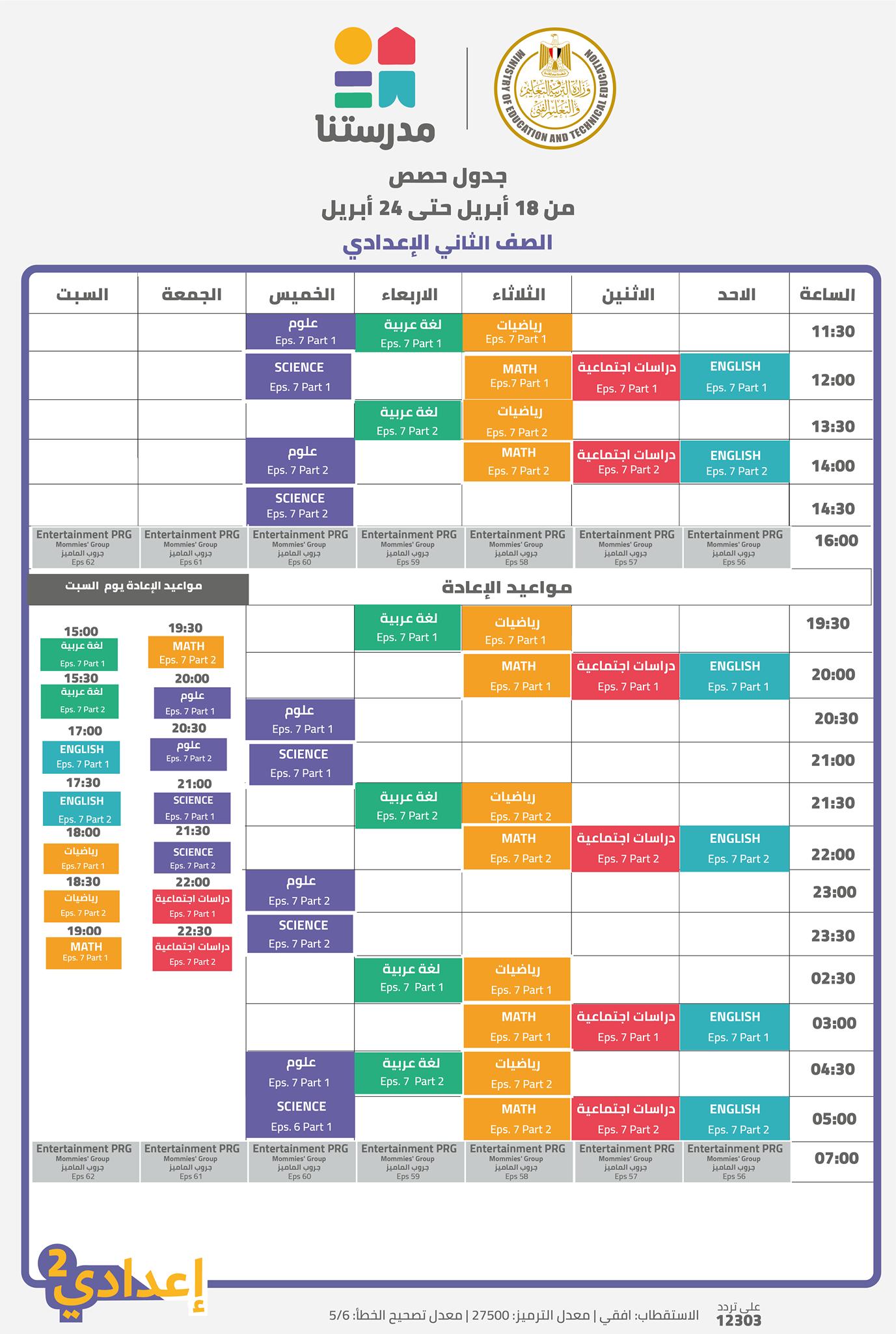 جدول مواعيد البرامج التعليمية علي قناة مدرستنا التعليمية من 18 أبريل إلي 24 أبريل 2021 6