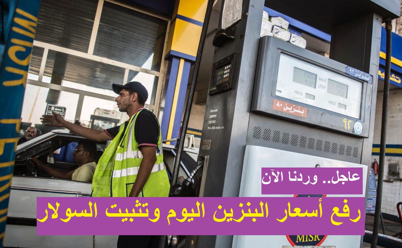 رسميًا.. أسعار البنزين الجديدة بدايةً من اليوم الجمعة بعد رفع سعر البنزين وثبيت سعر السولار