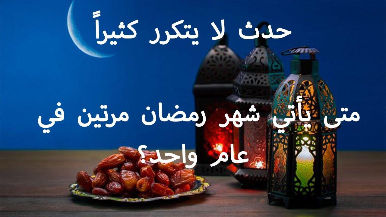 حدث نادر لا يتكرر في العمر كثيراً.. استقبال شهر رمضان مرتين في عام واحد وفق التقويم الميلادي والحسابات الفلكية 4