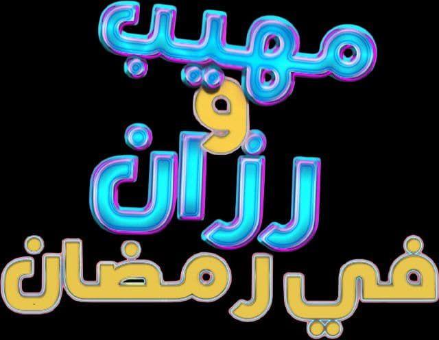 من كم لون يتكون قوس قزح.. والإجابة الصحيحة لسؤال الحلقة 17 من مسابقة مهيب ورزان في رمضان 3