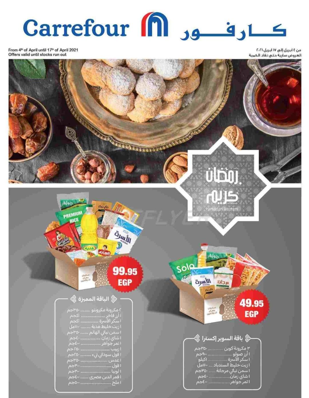 باقات كارفور للسلع الغذائية لشهر رمضان
