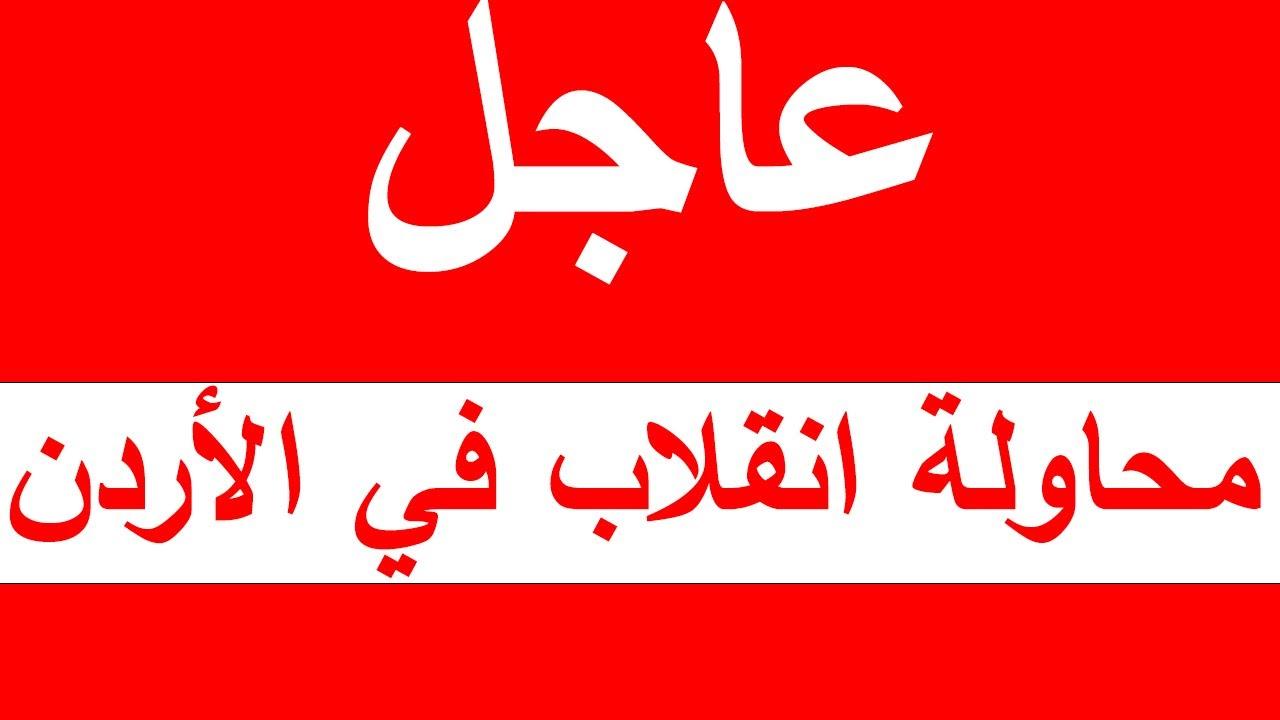 الأردن الآن.. محاولة انقلاب فاشلة على الملك عبدالله الثاني منذ قليل واعتقالات موسعة لمسؤولين سابقين 2