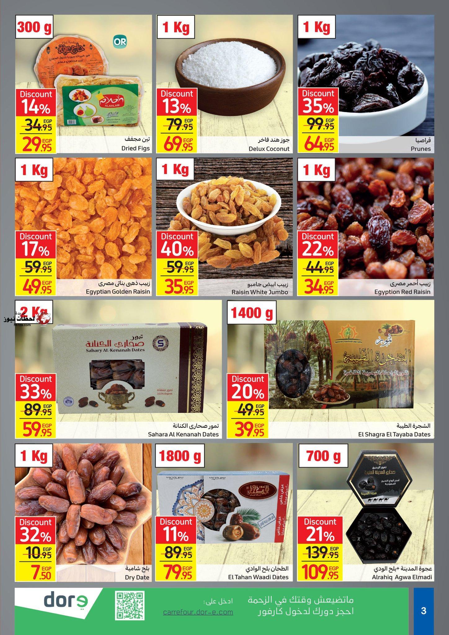 عروض كارفور هي الأقوي لشهر رمضان المبارك 2021 بخصومات 50%.. تابع التفاصيل 12