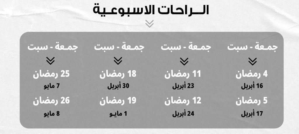 إجازات رمضان 2021.. 11 يوم إجازة وعطلة رسمية وأسبوعية خلال شهر رمضان الكريم 4
