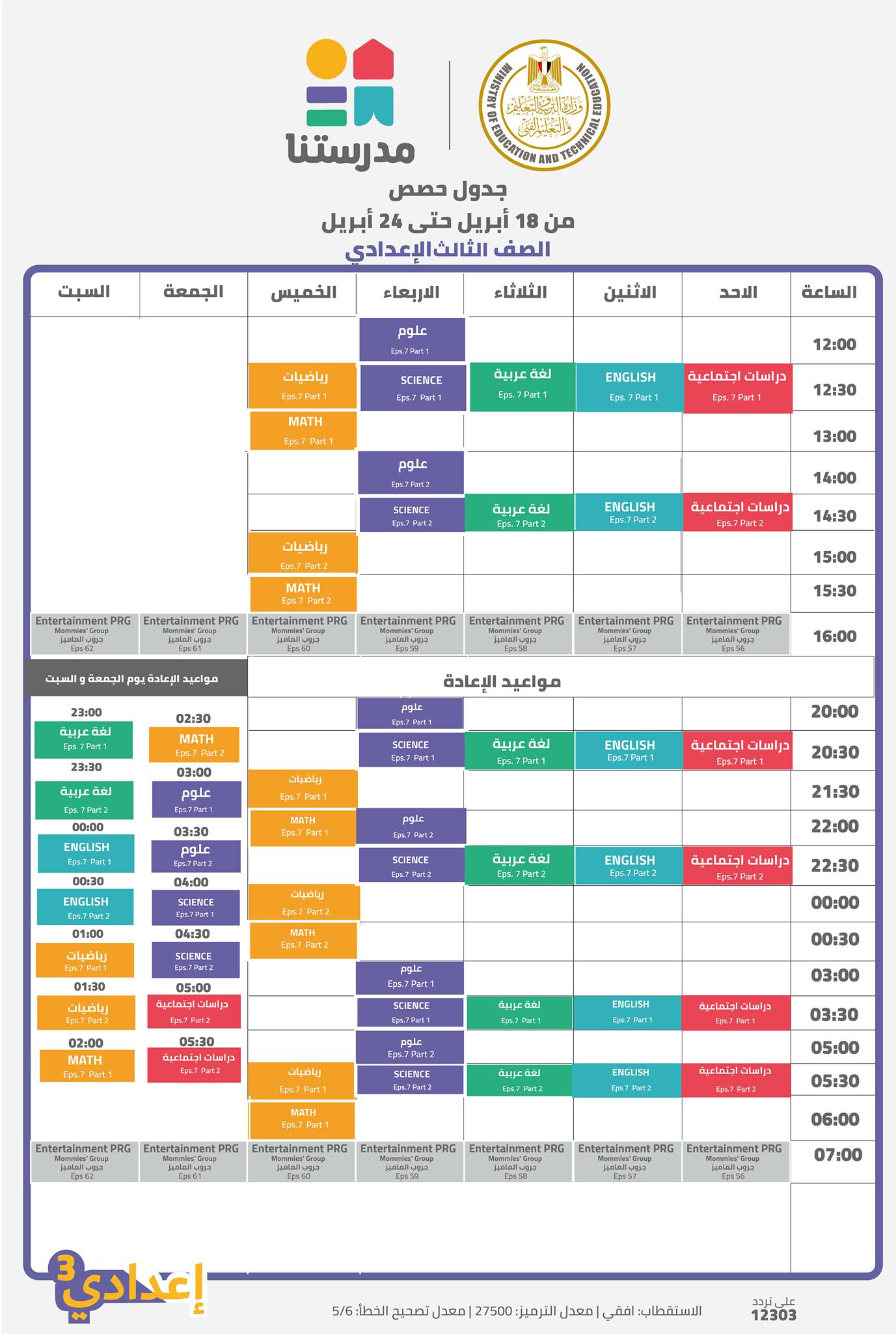 جدول مواعيد البرامج التعليمية علي قناة مدرستنا التعليمية من 18 أبريل إلي 24 أبريل 2021 7