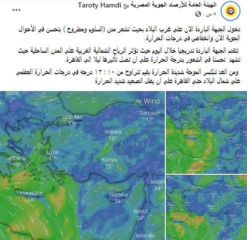 جبهة باردة تدخل البلاد وانخفاض الحرارة 12 درجة.. حالة الطقس اليوم الثلاثاء 20 أبريل ودرجات الحرارة المتوقعة 2