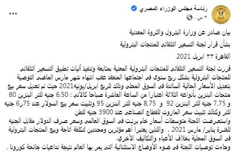 رسميًا.. أسعار البنزين الجديدة بدايةً من اليوم الجمعة بعد رفع سعر البنزين وثبيت سعر السولار 4