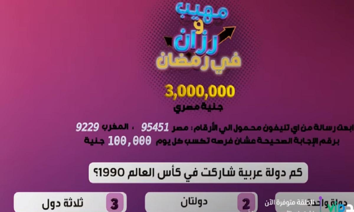 La respuesta a la pregunta de hoy de la competencia Muhib y Razan en Ramadán 2021 para ganar 200 mil libras, y un error fatal cometido en el canal de hoy 2