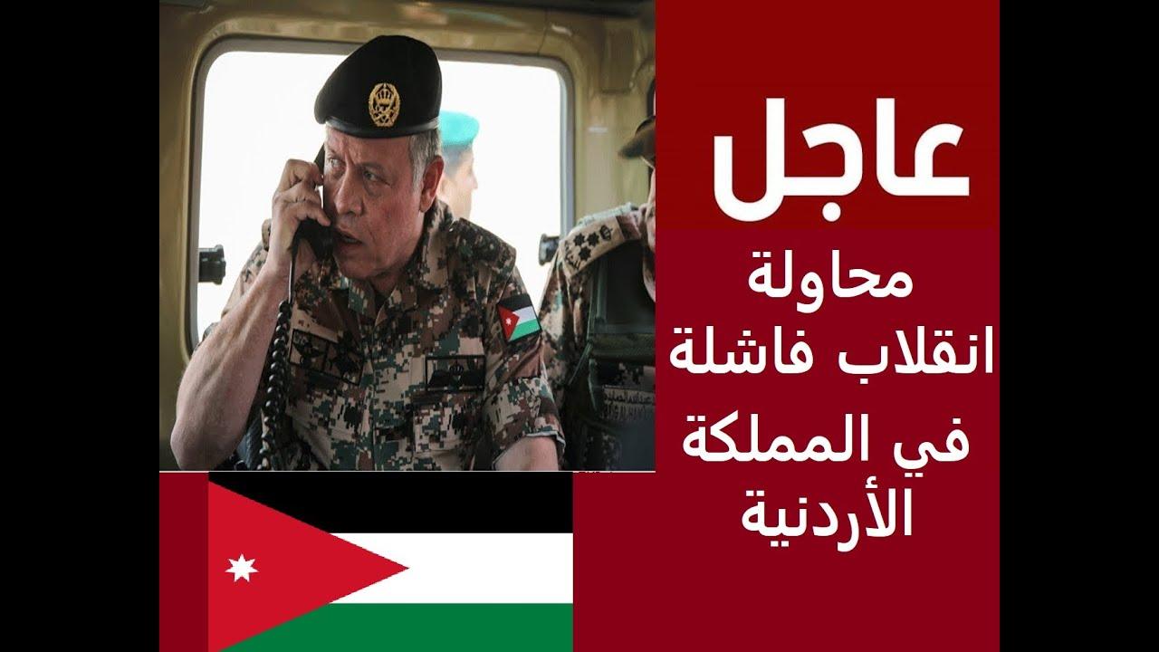 الأردن الآن.. محاولة انقلاب فاشلة على الملك عبدالله الثاني منذ قليل واعتقالات موسعة لمسؤولين سابقين
