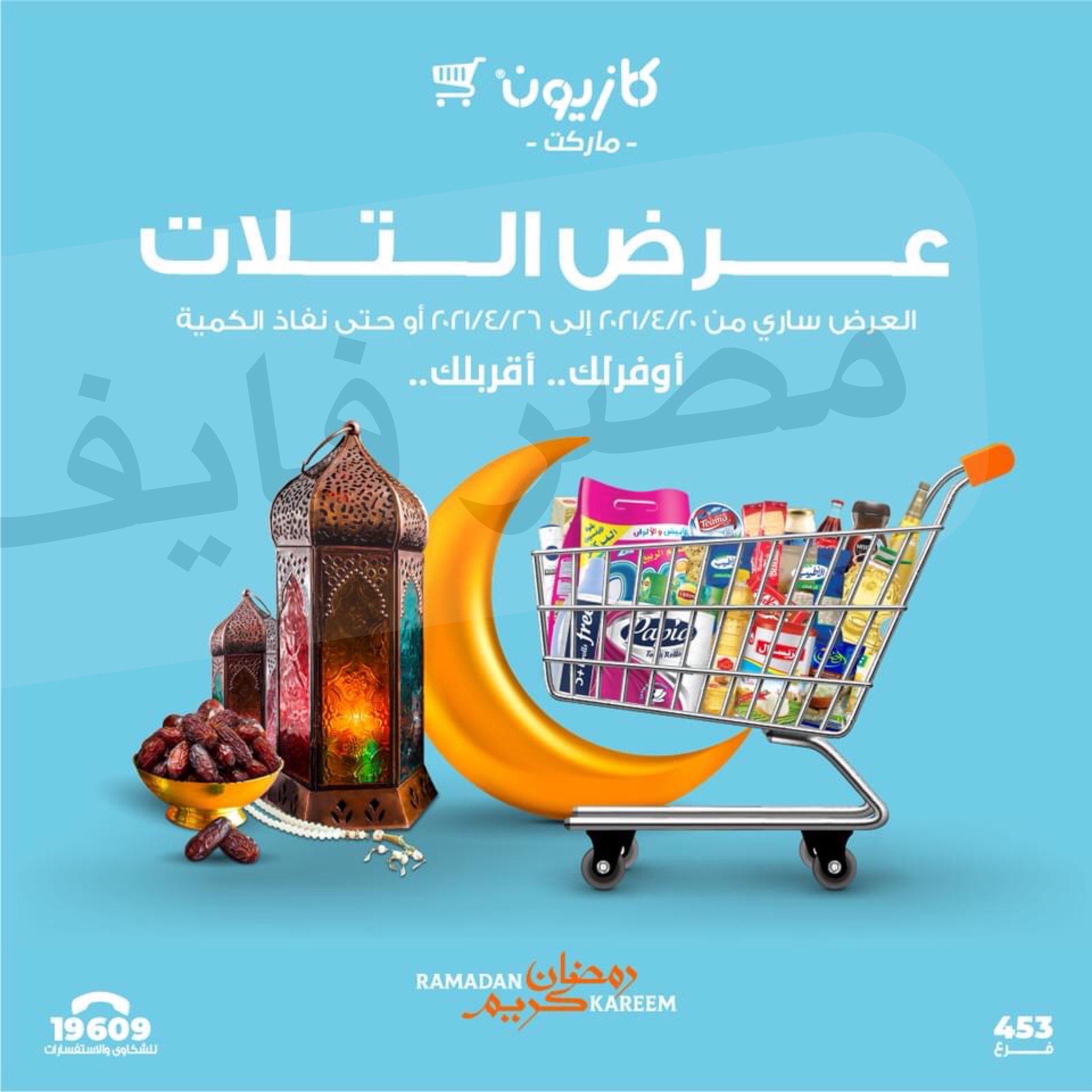 عروض كازيون ماركت من 20 إلي 26 ابريل الجاري 2021- رمضان كريم