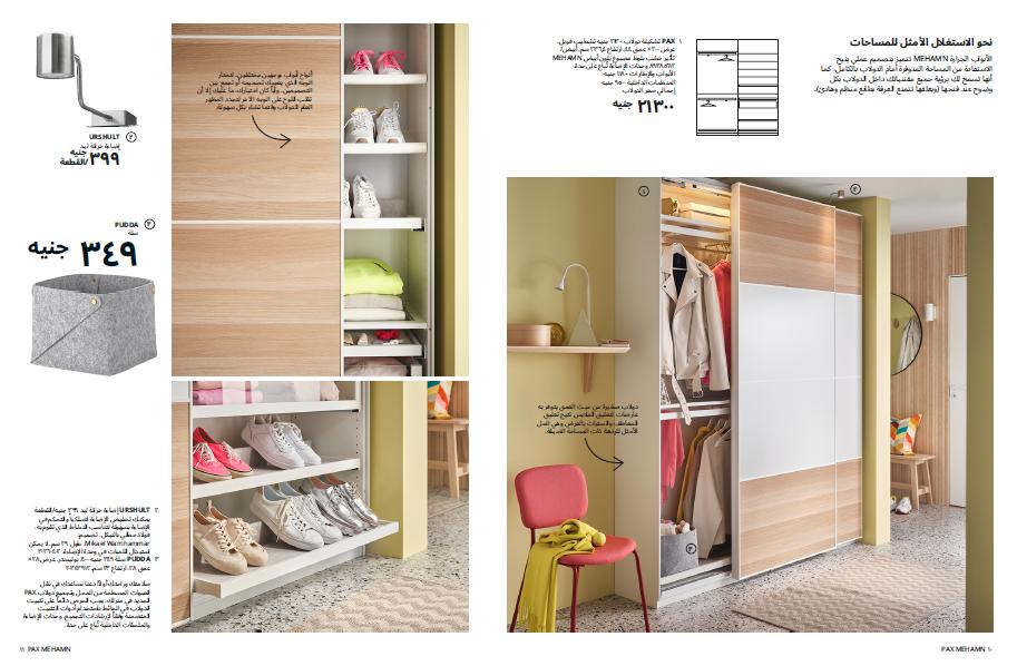 أشكال دواليب غرف نوم 2021 من ايكيا pdf بالأسعار 3