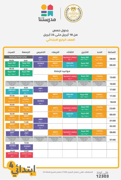 جدول مواعيد البرامج التعليمية للصف الرابع الابتدائي علي قناة مدرستنا