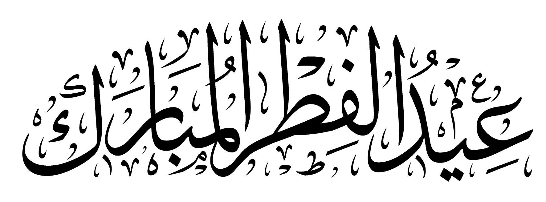 موعد أول أيام عيد الفطر 2021 في مصر والسعودية والدول العربية ونهاية رمضان فلكياً وموعد صلاة العيد 2