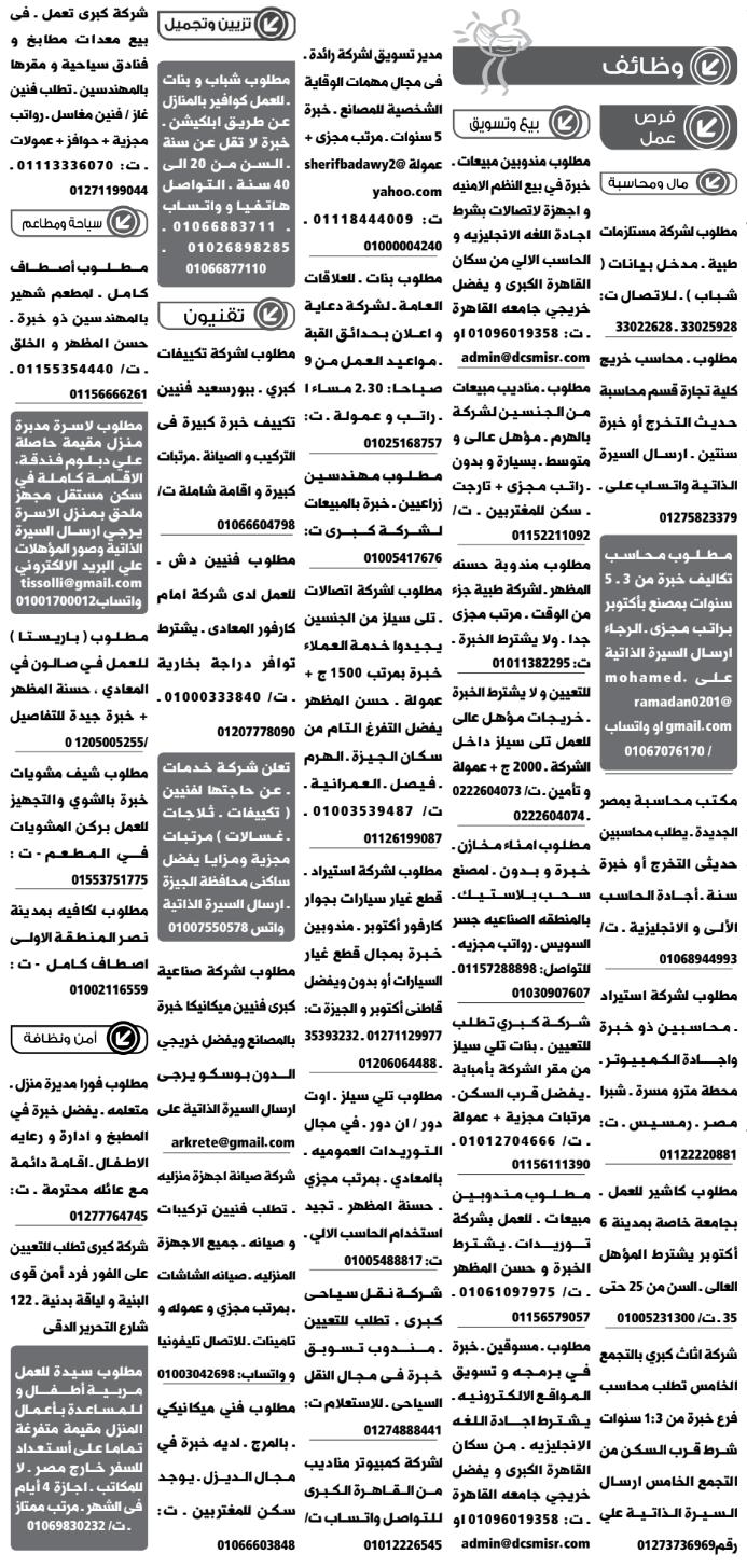 وظائف جريدة الوسيط اليوم الجمعة 23/4/2021
