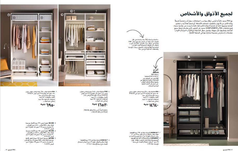 أشكال دواليب غرف نوم 2021 من ايكيا pdf بالأسعار 4