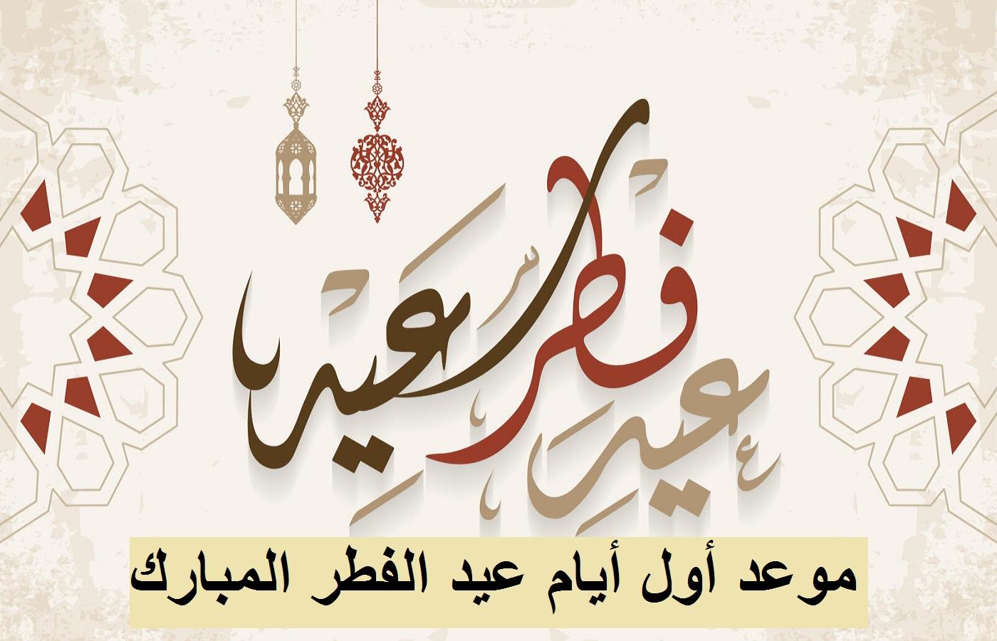 البحوث الفلكية تعلن موعد أول أيام عيد الفطر 2021 في مصر والسعودية وعدد أيام شهر رمضان وغرة شهر شوال