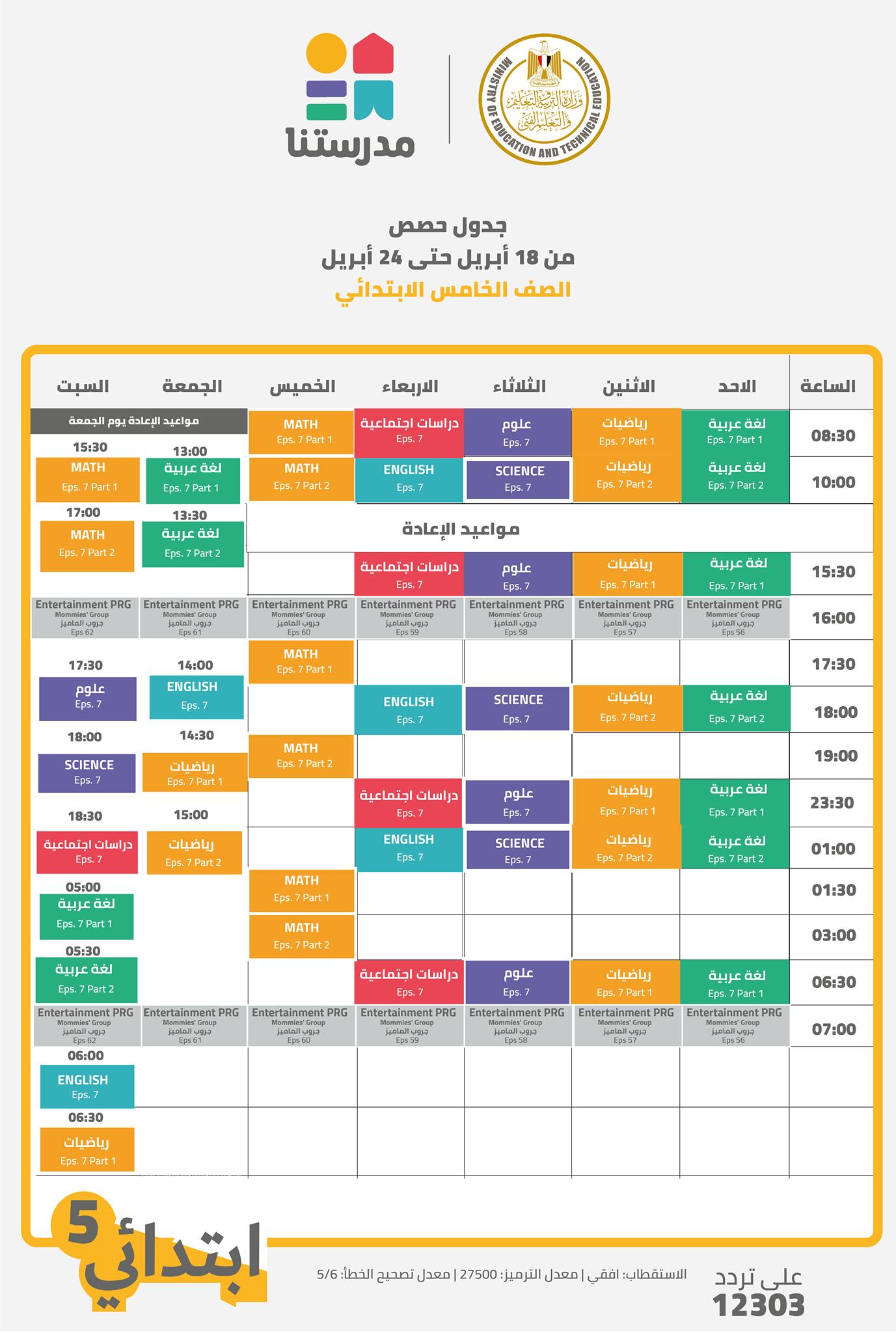 جدول مواعيد البرامج التعليمية علي قناة مدرستنا التعليمية من 18 أبريل إلي 24 أبريل 2021 4