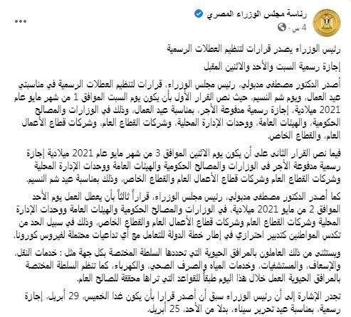 5 أيام متتالية إجازة.. قرارات رئيس الوزراء اليوم بشأن إجازة عيد العمال وشم النسيم وتحرير سيناء 2
