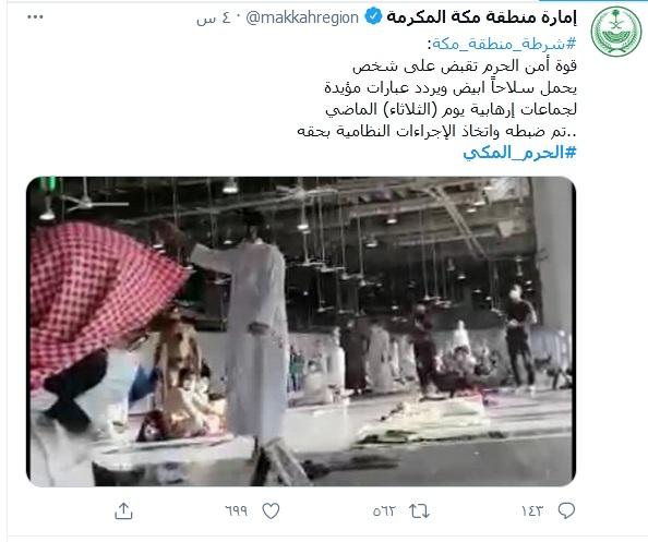 بالفيديو.. لحظة القبض على مسلح داخل الحرم المكي بالمسجد الحرام وهو يردد عبارات مؤيدة لتنظيم إرهابي 3