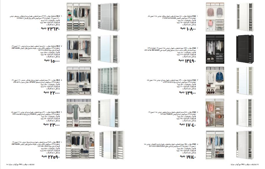 أشكال دواليب غرف نوم 2021 من ايكيا pdf بالأسعار 5