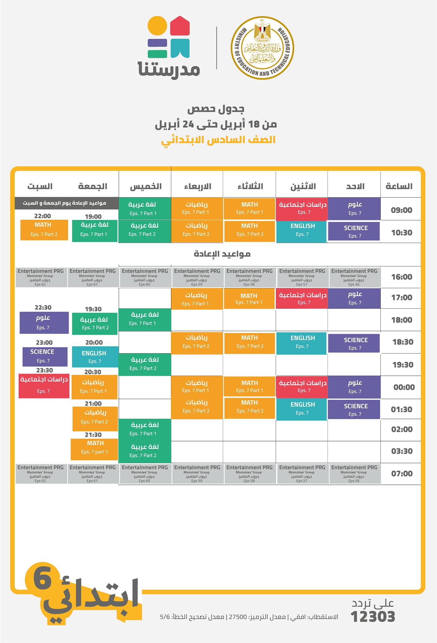 جدول مواعيد البرامج التعليمية للصف السادس الابتدائي علي قناة مدرستنا