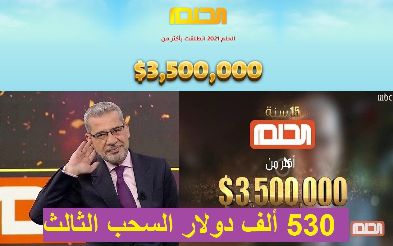 غيّر حياتك بـ SMS.. مسابقة الحلم 2021 تعلن سحبها الثالث على 530 ألف دولار خلال شهر رمضان