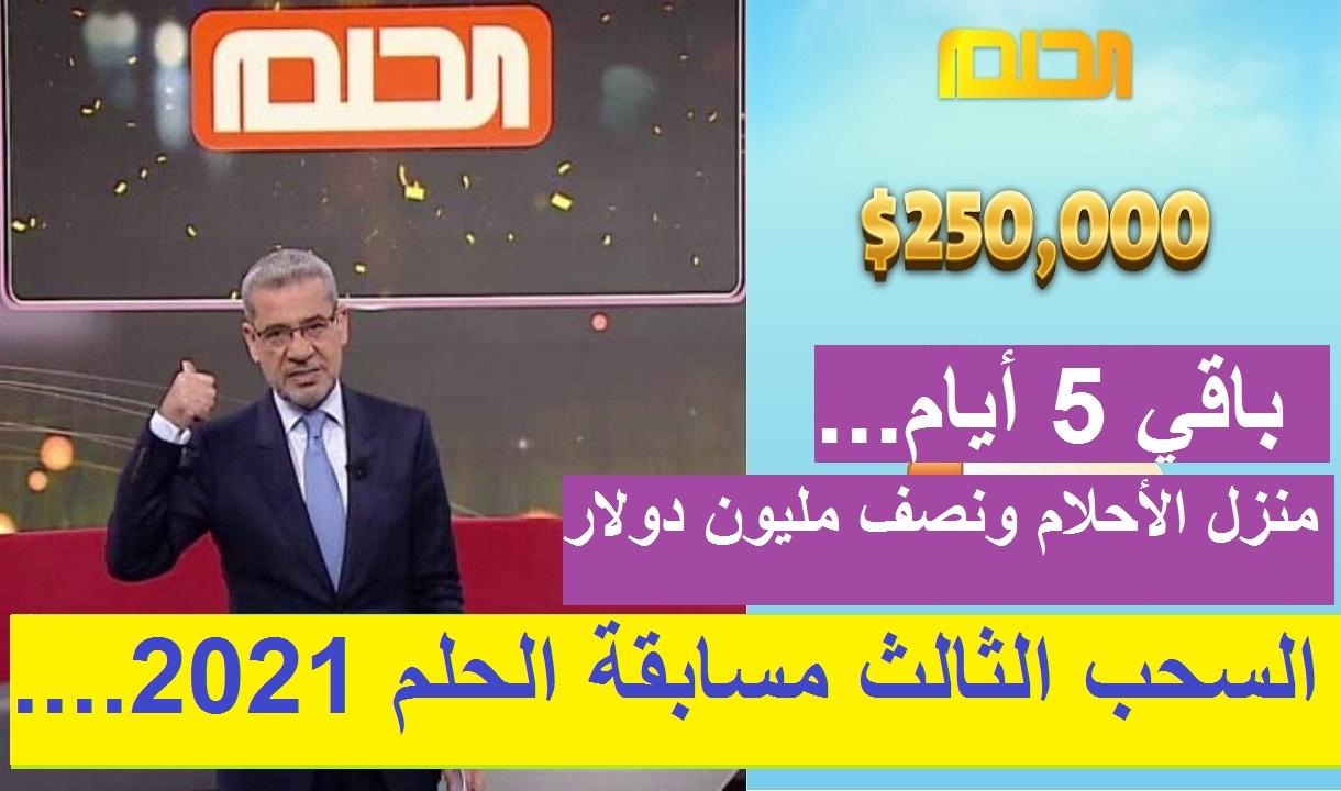 اقتراب اللحظة الحاسمة.. مسابقة الحلم 2021 تعلن 500 ألف دولار ومنزل في اليونان للفائز بالسحب الثالث