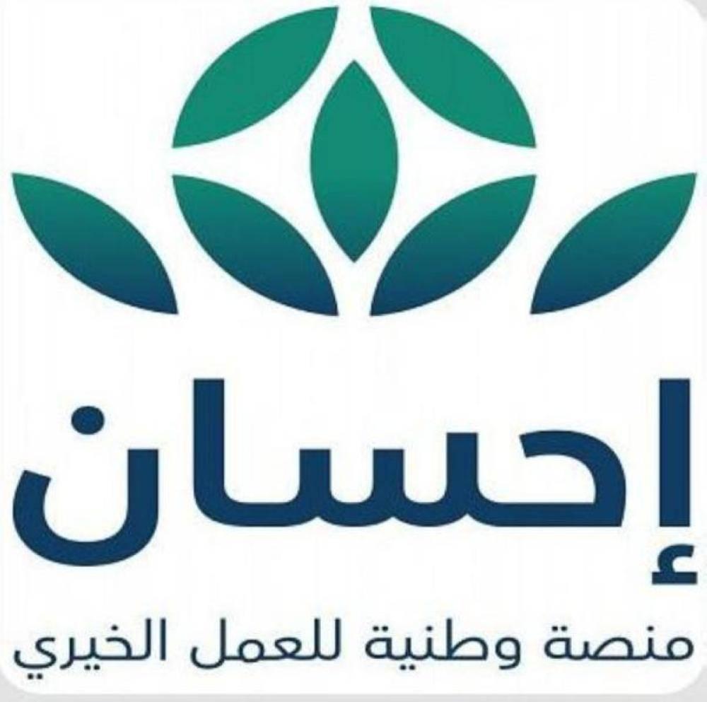 """""""الحملة الوطنية للعمل الخيري في المملكة العربية السعودية"""" (إحسان)"""