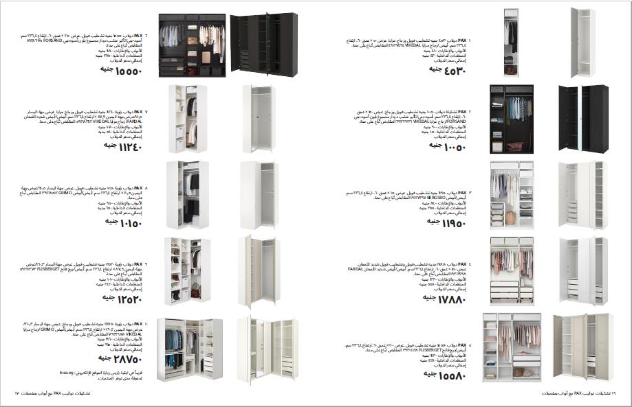 أشكال دواليب غرف نوم 2021 من ايكيا pdf بالأسعار 6