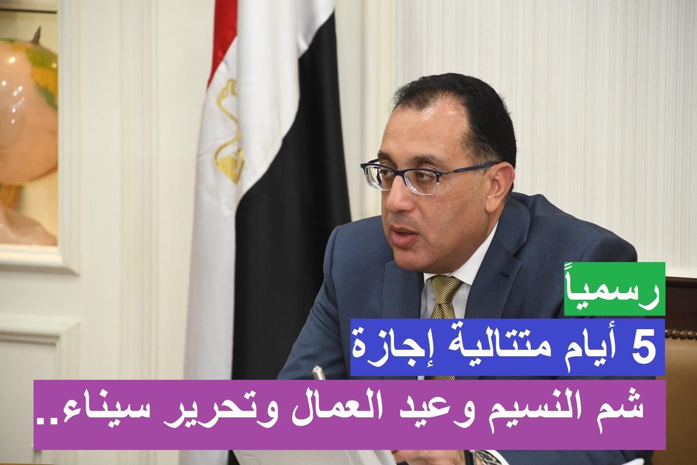 5 أيام متتالية إجازة.. قرارات رئيس الوزراء اليوم بشأن إجازة عيد العمال وشم النسيم وتحرير سيناء