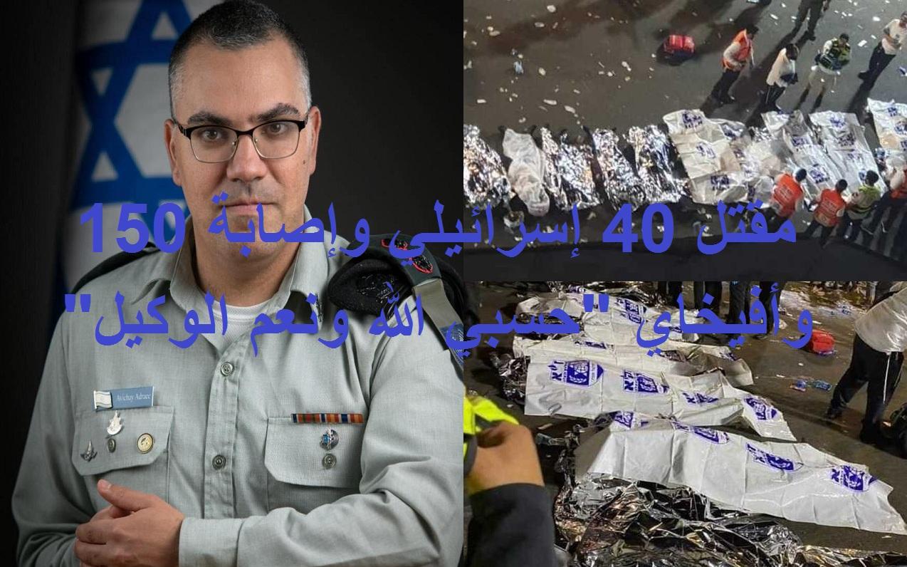 """مقتل أكثر من 40 إسرائيلي وإصابة 150 على الأقل و أفيخاي أدرعي """"حسبي الله ونعم الوكيل"""" وإعلان الطوارئ بالمستشفيات"""