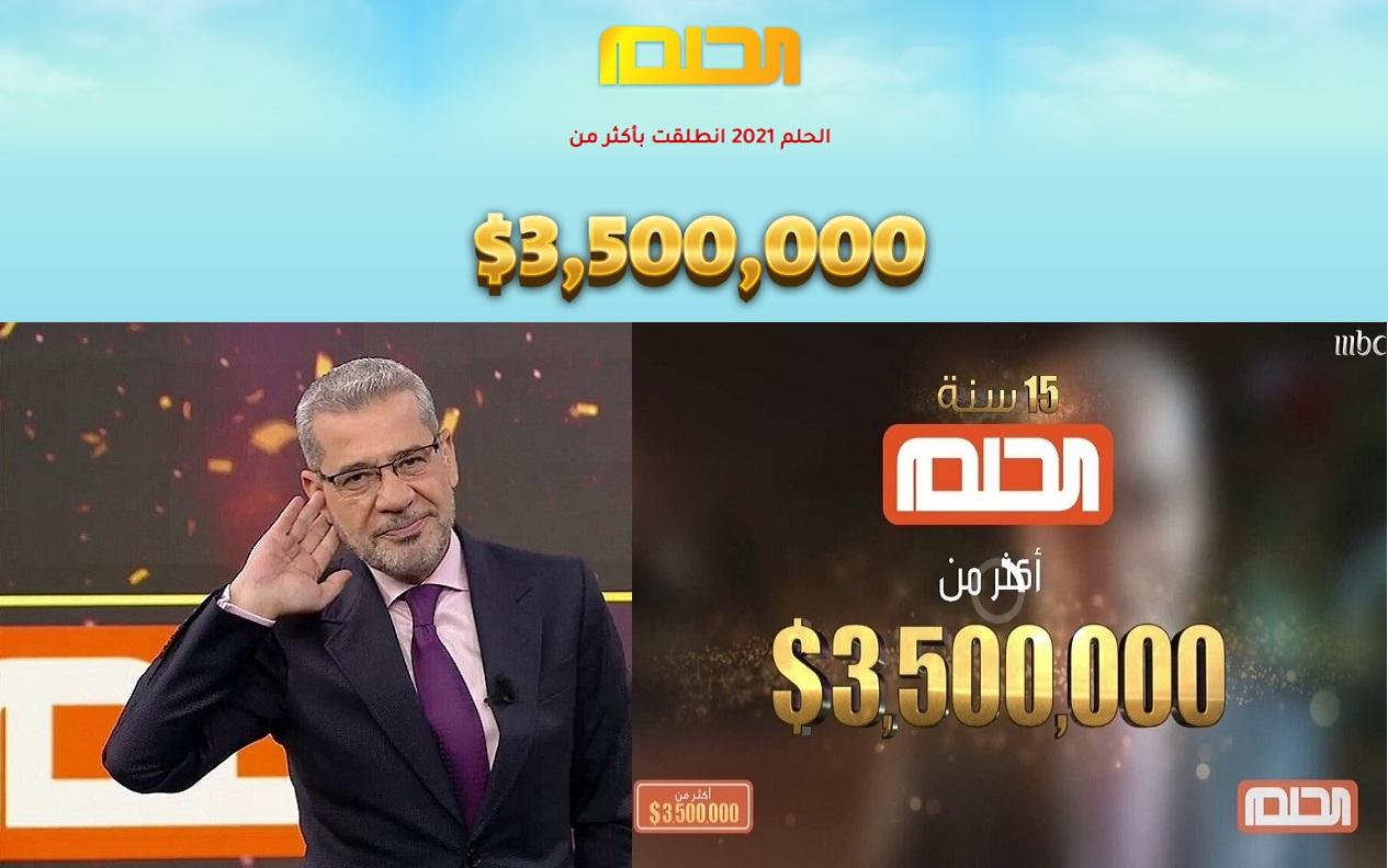غيّر حياتك بـ SMS.. مسابقة الحلم 2021 تعلن سحبها الثالث على 530 ألف دولار خلال شهر رمضان 3