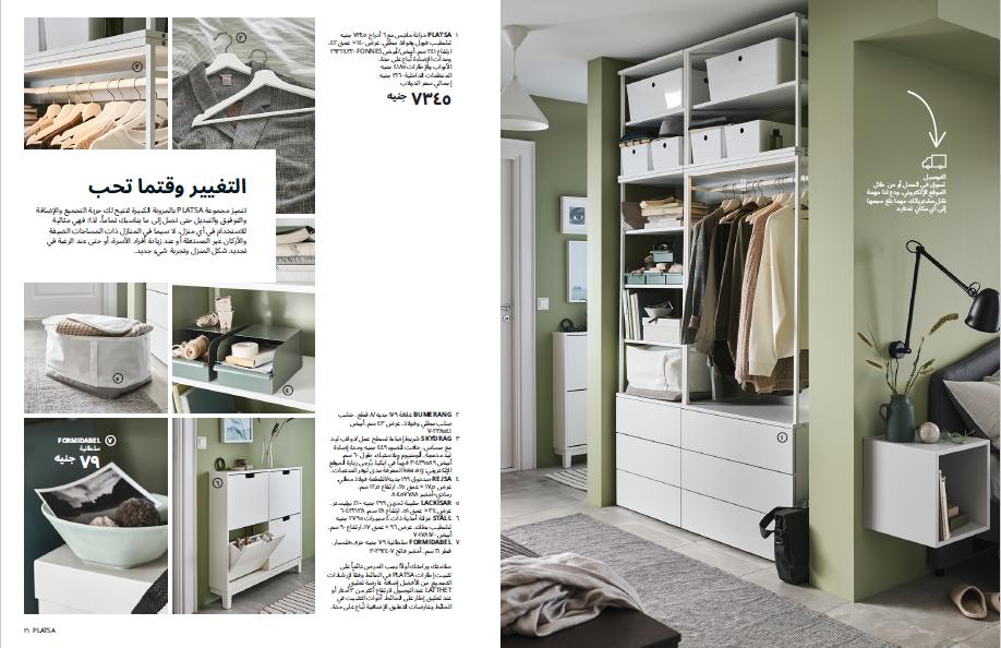 أشكال دواليب غرف نوم 2021 من ايكيا pdf بالأسعار 8