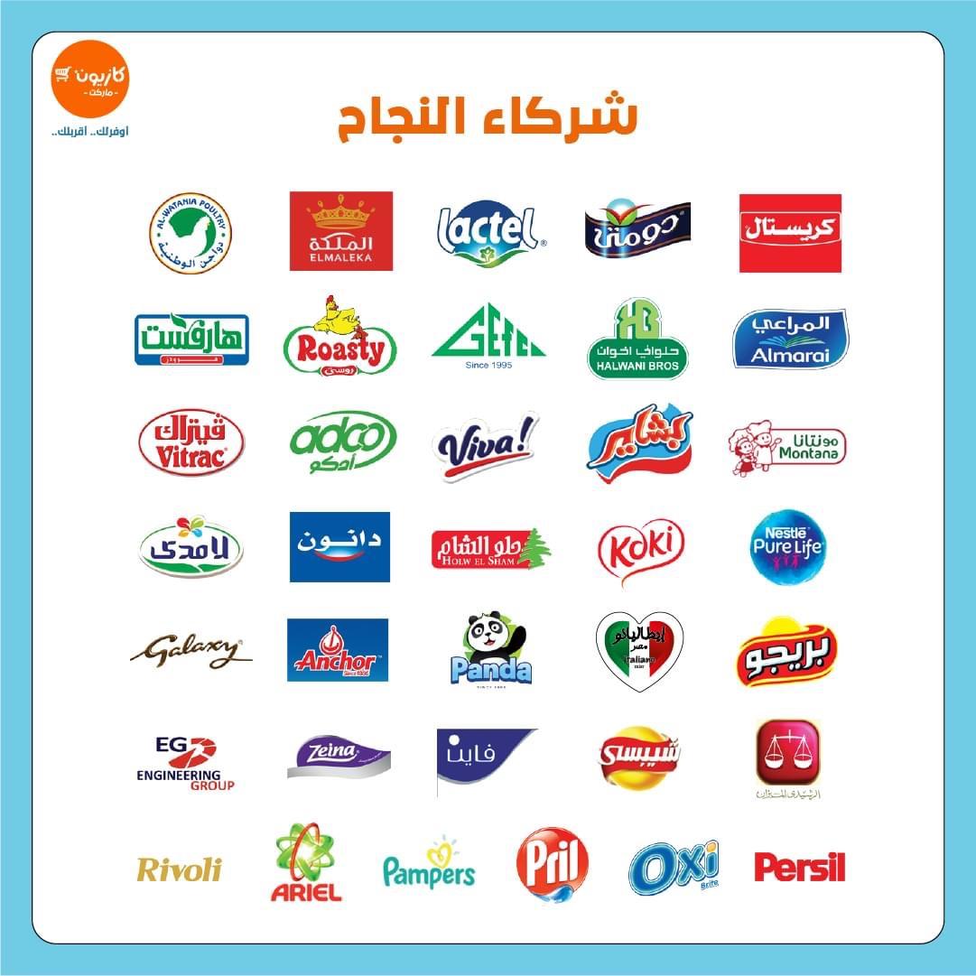 عروض كازيون ماركت من 20 إلي 26 ابريل الجاري 2021- رمضان كريم 19