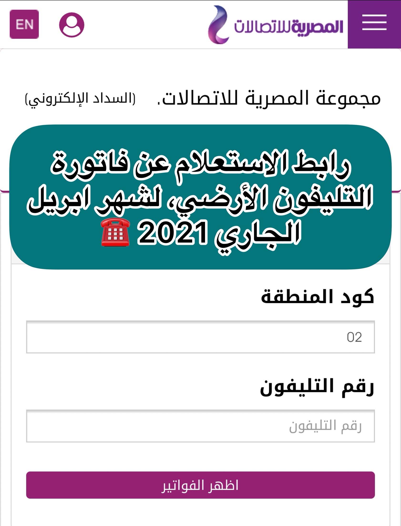 رابط الاستعلام عن فاتورة التليفون الأرضي وطرق الدفع الإليكتروني 2021