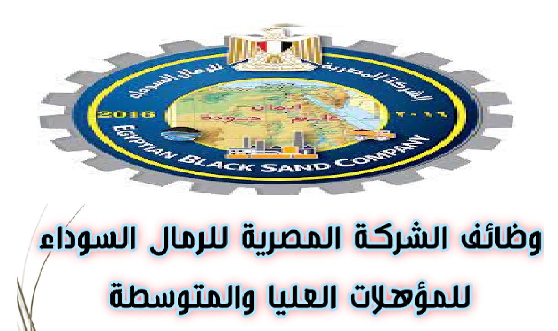 مئات الوظائف الخالية بالشركة المصرية للرمال السوداء التابعة لجهاز مشروعات الخدمة الوطنية