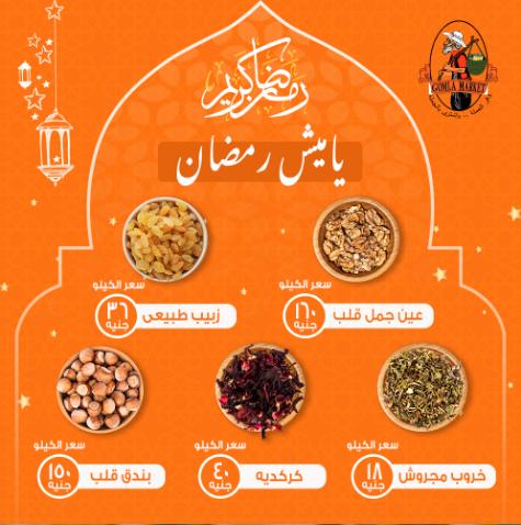أقوى عروض فتح الله ماركت لشهر رمضان المبارك 4