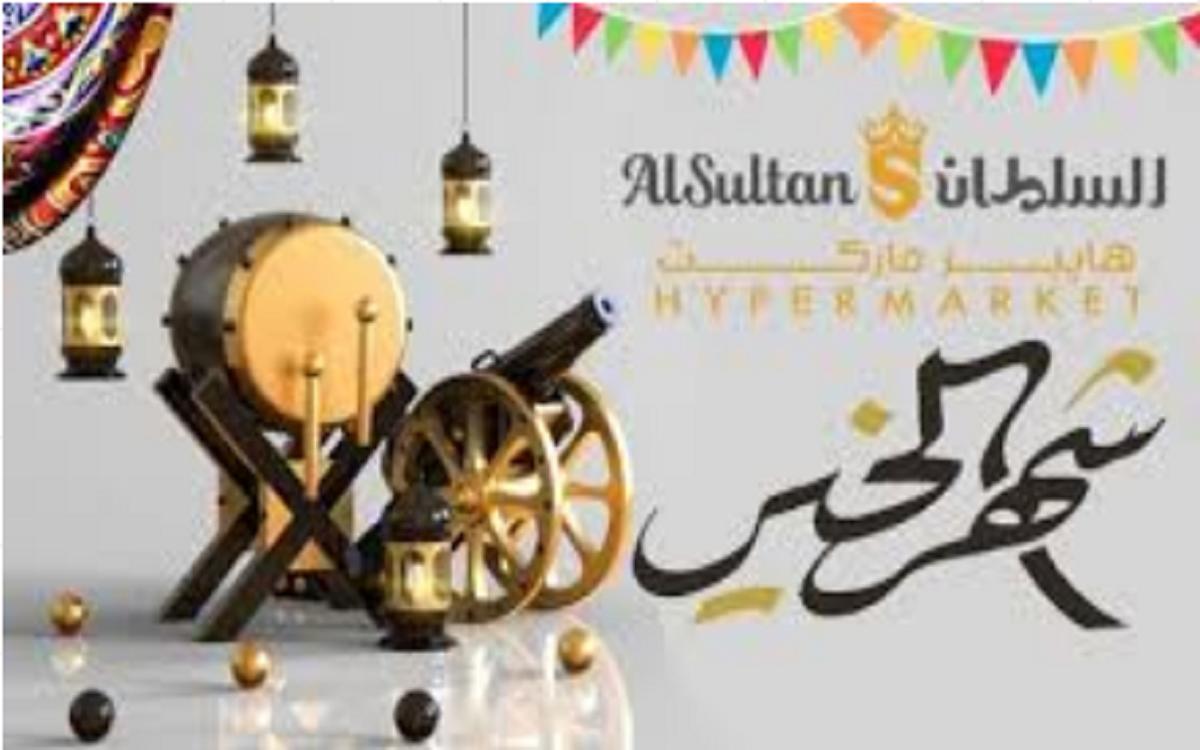 عروض شهر الخير من هايبر السلطان حتى 15 أبريل 2021 أو حتى نفاذ الكمية