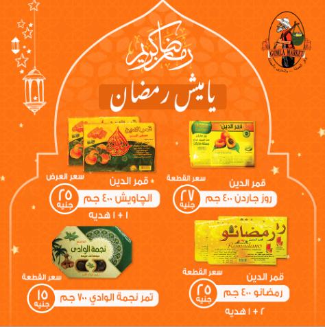 أقوى عروض فتح الله ماركت لشهر رمضان المبارك 3