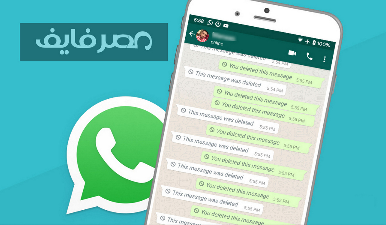 استرجاع رسائل الواتس اب بعد حذفها من المرسل بدون برامج 2021