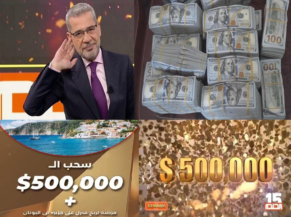 مبروك للفائز.. اربح آلاف الدولارات الآن مع مسابقة الحلم 2021 برسالة SMS قد تصبح مليونيراً 3